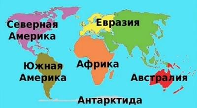 материки земли фото и названия